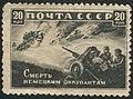 Voennaia marka SSSR Smert nemeczkim okkupantam.jpg