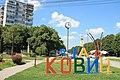 Wiki.Vojvodina VI Kovin 735.jpg