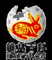 Wikipedia-logo-v2-zh-2011CNY.png