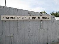 Yiftach Brigade Memorial in the Negev (4).jpg