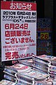 Yodobashi Akiba LovePlus-Deluxe-Pack-sold-out notice 20100624.jpg