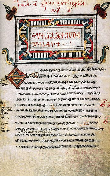 10th-11th century Codex Zographensis, canonical monument of Old Church Slavonic ZographensisColour.jpg