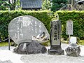 Zuishin-in Komachi-Tanka inscription.jpg