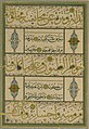 'Ali ibn Abi Talib - Illuminated Text Page with Seal - Walters W5793A - Full Page (cropped).jpg