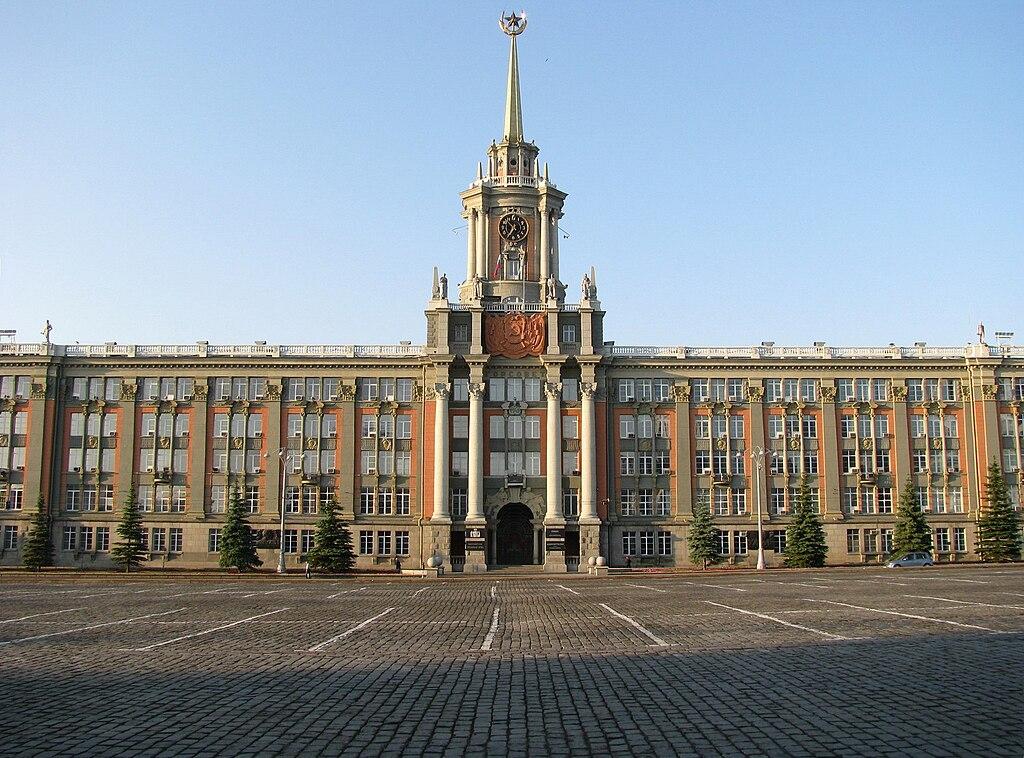 Здание администрации Екатеринбурга на площади 1905 года