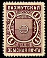 Бахмутский уезд 1 копейка.jpg