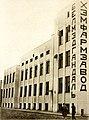 Будынак хімфармзаводу, 1930-я.jpg