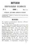 Вятские епархиальные ведомости. 1863. №09 (дух.-лит.).pdf