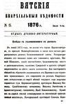 Вятские епархиальные ведомости. 1876. №13 (дух.-лит.).pdf
