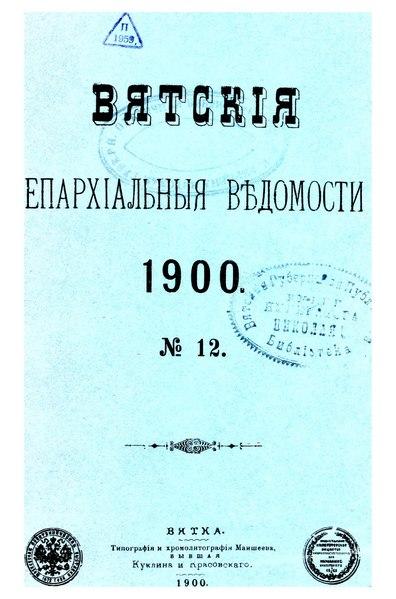 File:Вятские епархиальные ведомости. 1900. №12 (офиц.).pdf