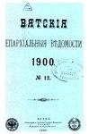 Вятские епархиальные ведомости. 1900. №12 (офиц.).pdf