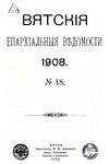 Вятские епархиальные ведомости. 1908. №48 (офиц.).pdf