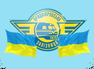 Cisdnieper Railways - Image: ДП Придніпровська залізниця