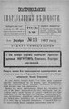 Екатеринославские епархиальные ведомости Отдел официальный N 23 (1 декабря 1892 г) Год 21.pdf