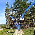 Иргизлы - panoramio.jpg
