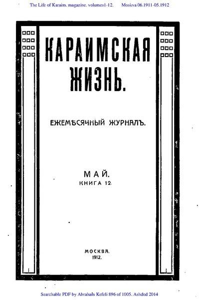 File:Караимская жизнь. 1912. №12.pdf