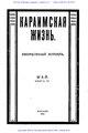 Караимская жизнь. 1912. №12.pdf