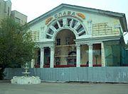 Кинотеатр Слава. Москва.jpg