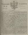 Московские ведомости 1816-37-52.pdf