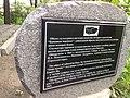 """Надмогильный памятник """"Каменная черепаха"""". Надпись с описанием.jpg"""