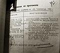Обвинительное заключение Григоровича и сотрудников.jpg
