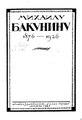 Очерки по истории анархического движения в России 1926.pdf