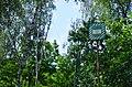 Парк Березовий гай по вулиці Вишгородській у Києві. Фото 1.jpg