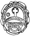 Печатка Усть-Дунайського Буджацького козацького війська.jpg