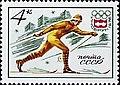 Почтовая марка СССР № 4547. 1976. XII зимние Олимпийские игры.jpg