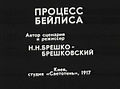 Процесс Бейлиса (фильм) -1.jpg