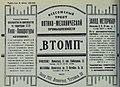 Реклама Всесоюзного треста оптико-механической промышленности, 1930.jpg
