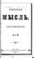 Русская мысль 1896 Книга 05-06.pdf