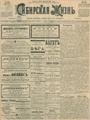 Сибирская жизнь. 1901. №186.pdf