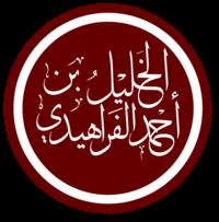 الخليل بن أحمد الفراهيدي.png