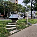 久屋大通公園 蕉風発祥の地 - 2.jpg