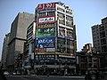 信義路與金山街口 - panoramio.jpg