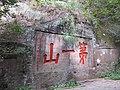 天游峰摩崖古石刻-第一山 - panoramio.jpg