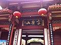 富樂山後門 - panoramio.jpg