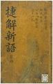 捷解新語 004.pdf