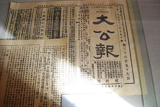 Ta Kung Pao - The Tianjin Ta Kung Pao (then known as L'Impartial) from 1912