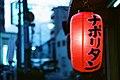 赤ちょうちんナポリタン (14013021969).jpg