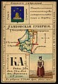 1856. Card from set of geographical cards of the Russian Empire 132.jpg