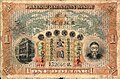 1 Dollar - Chili (Chihli) Provincial Bank (1916) 01.jpg