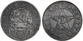Soviet ruble - Silver ruble of 1922