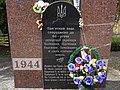 2. Пам'ятний знак, присвячений 60-річчю депортації українців (Рівне).JPG