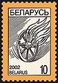 2002. Stamp of Belarus 0454.jpg