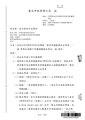 20110909 臺北市政府勞工局 北市勞動字第10037052400號函.pdf