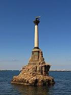 2012-09-09 Памятник затопленным кораблям в Севастополе (1)