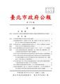 20150909 臺北市政府公報104年第170期.pdf