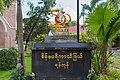 2016 Rangun, Katedra Najświętszej Maryi Panny (09).jpg